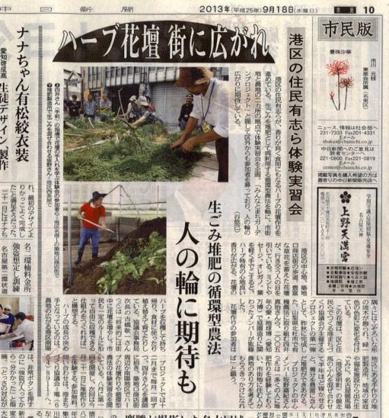 みなとまちガーデンプロジェクト中日新聞記事
